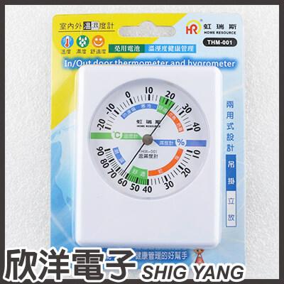 ※ 欣洋電子 ※ 室內外溫濕度計 (THM-001) /免用電池 適用居家 辦公室 實驗室 工廠等室內外環境
