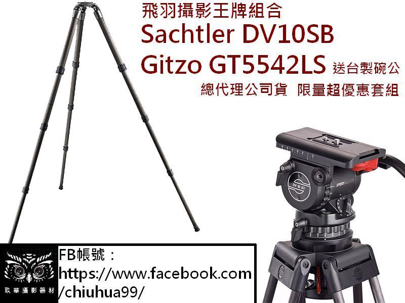 Sachtler DV-10 SB + Gitzo GT5542LS 送台製碗公 限量優惠套組 含稅免運