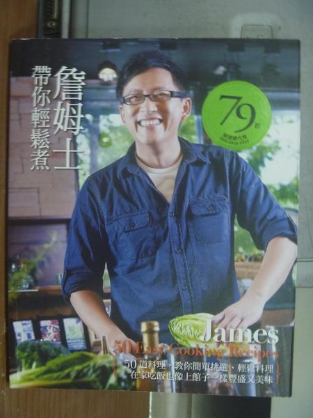 【書寶二手書T2/餐飲_PHA】詹姆士帶你輕鬆煮