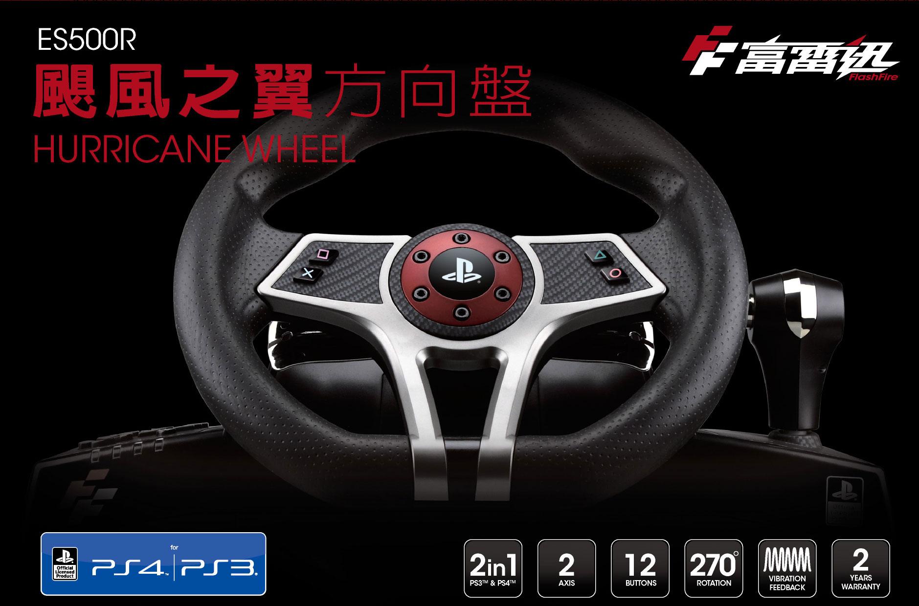 (現貨免運) FlashFire 富雷迅 颶風之翼 賽車方向盤 支援PS4&PS3所有賽車遊戲 ES500R