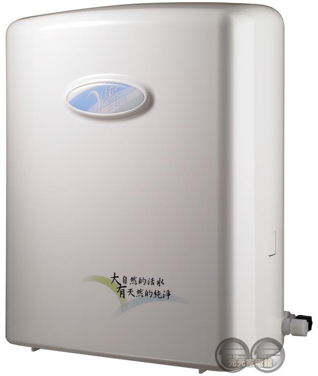 水密碼活水機  Vita-Codes D0020