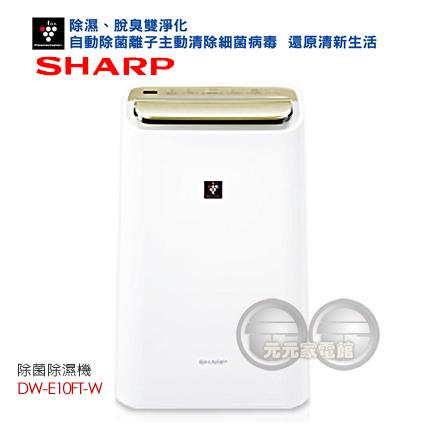 【SHARP夏普】10L HEPA 除濕+空氣清淨機 DW-E10FT-W