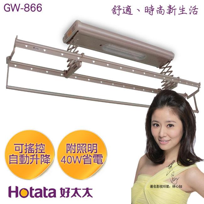 Hotata好太太 可搖控電動豪華型曬衣架 GW-866