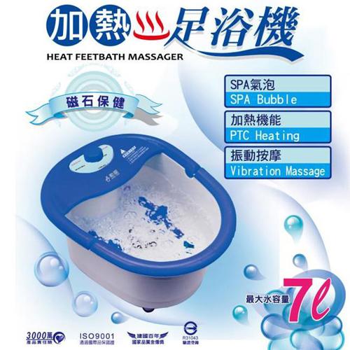 勳風加熱手提足浴機 / 泡腳機HF-3653H