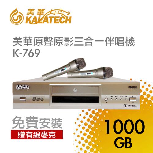 美華1TB炫光主動式卡拉OK組K-769-8800