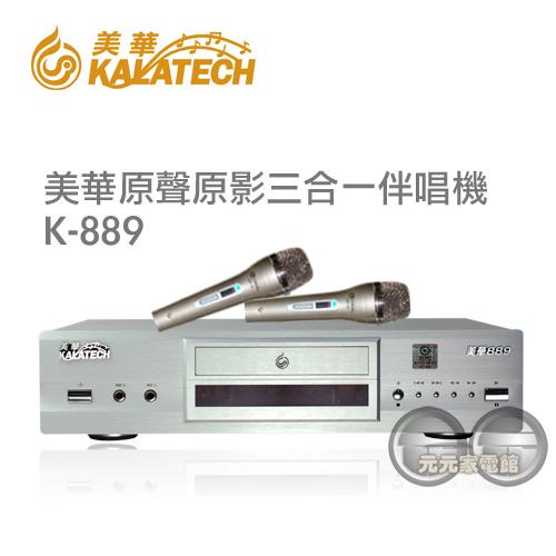 美華影音雙霸豪華饗宴卡拉OK組K-889-880