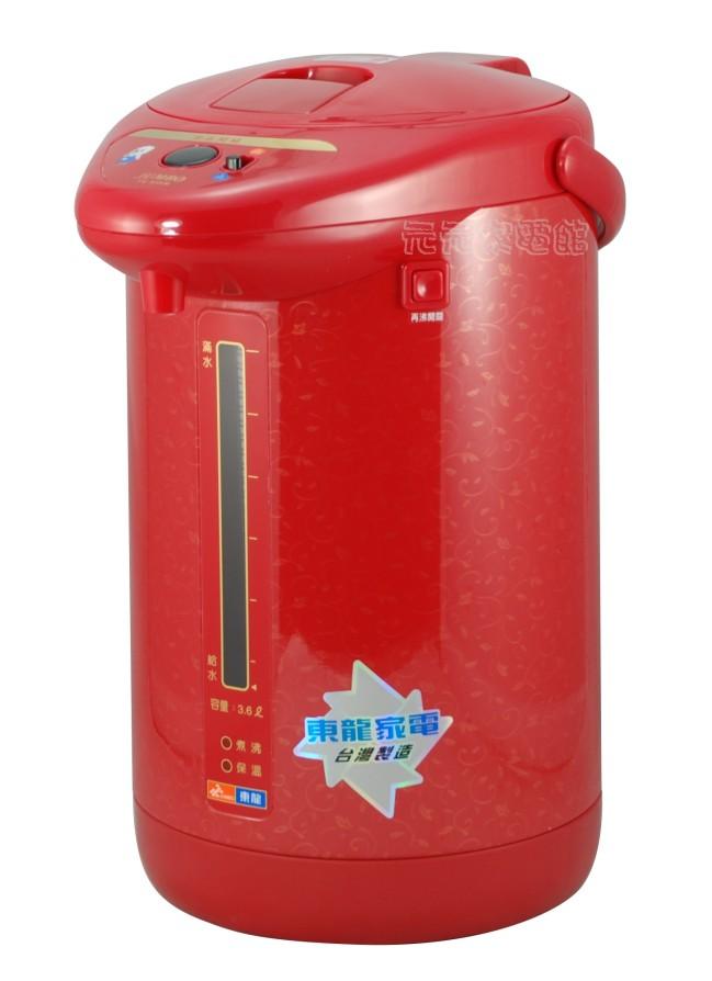 東龍 3.6公升電動給水 熱水瓶 TE-936M 紅色/灰色
