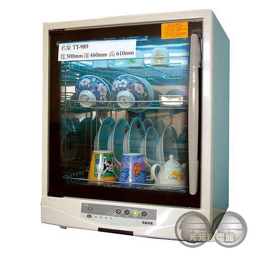 ~缺貨中~名象微電腦三層紫外線殺菌烘碗機 TT-989