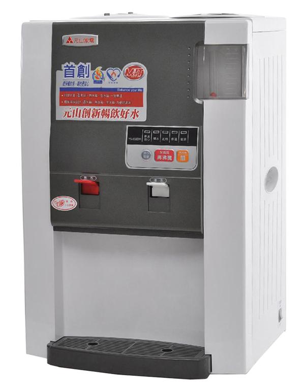 元山蒸氣式10.4公升溫熱開飲機YS-860DW