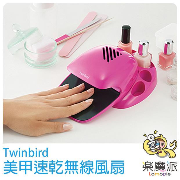 日本代購 預購 twinbird 桃紅 美甲速乾無線風扇 指甲油好幫手