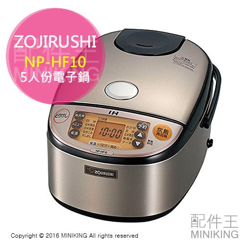 【配件王】日本代購 一年保 ZOJIRUSHI 象印 NP-HF10 IH電子鍋 電鍋 白金厚釜 5人份