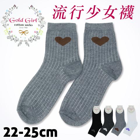 流行少女襪 條紋愛心款 台灣製 金滿意