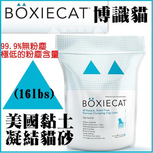 +貓狗樂園+ BOXIECAT 博識貓【美國製。礦物凝結貓砂。16磅】530元