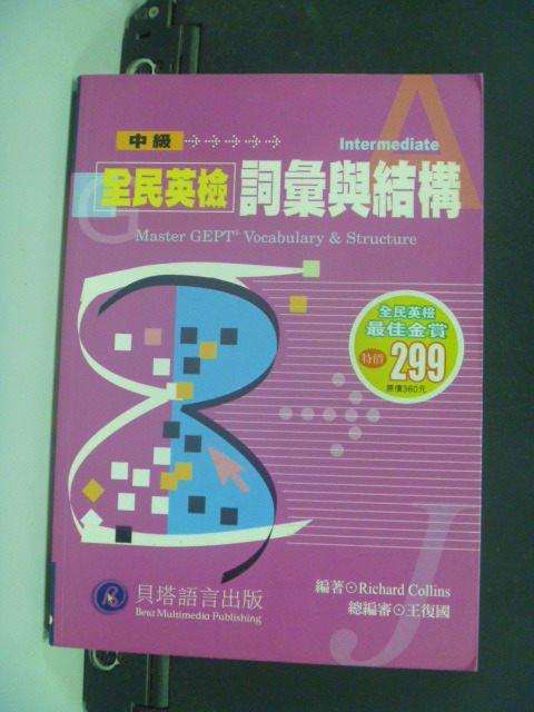 【書寶二手書T7/語言學習_MLO】GEPT全民英檢詞彙與結構-中級_柯瑞特