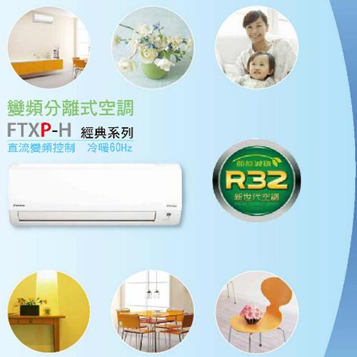 DAIKIN 大金 經典系列變頻冷暖分離式 RXP/FTXP30HVLT
