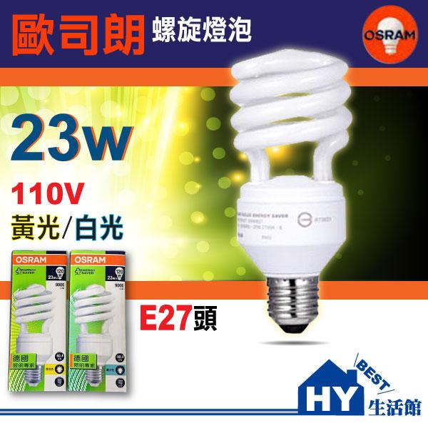 歐司朗E27頭 110V 23W 螺旋省電燈泡 螺旋燈泡【黃光/白光】- 《HY生活館》水電材料專賣店
