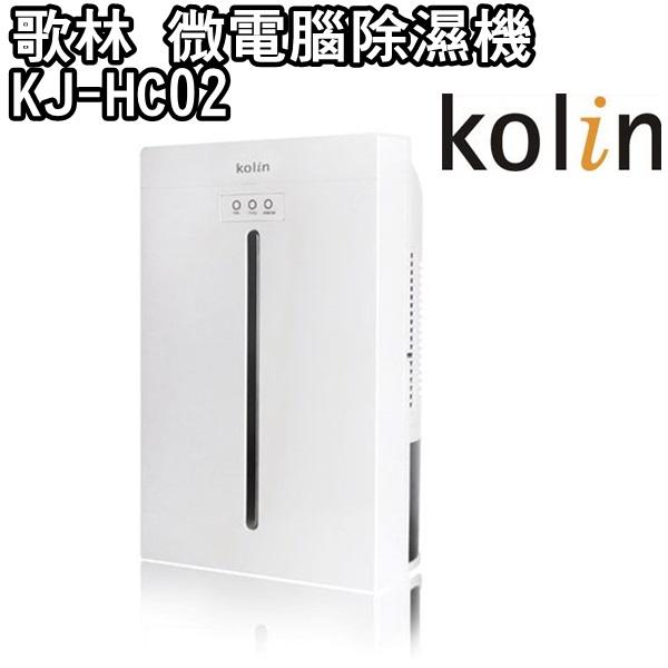 KJ-HC02【歌林】微電腦電子除濕機 保固免運-隆美家電