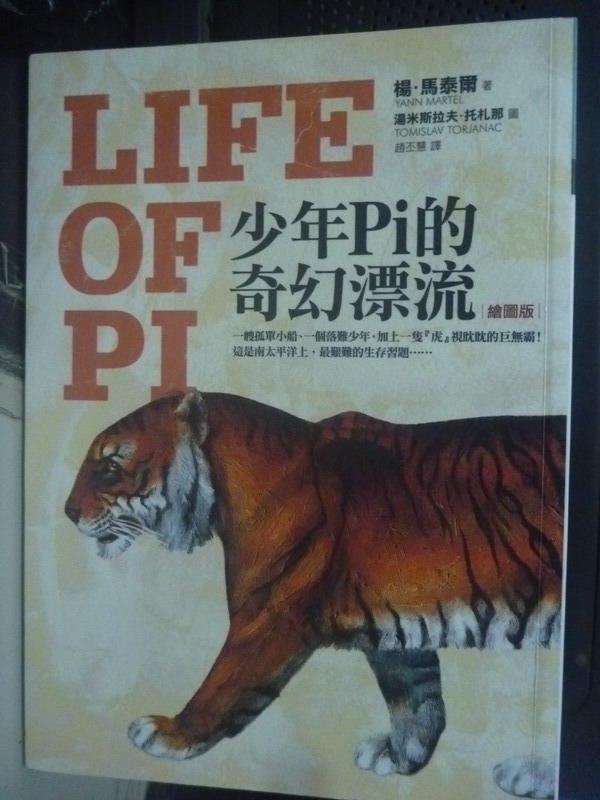 【書寶二手書T3/一般小說_JCT】少年Pi的奇幻漂流_原價350_楊.馬泰爾