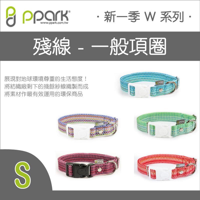 +貓狗樂園+ PPark寵物工園【W系列。殘線。一般項圈。S】170元