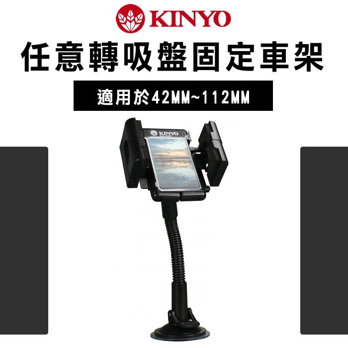 任意轉吸盤固定車架 360度旋轉 KINYO CH-037 通用型固定架 全方位可彎曲蛇管/手機/PDA/衛星導航/APPLE/HTC/SONY/三星/OPPO/TIS購物館
