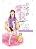 《你會不會永遠愛我》ISBN:9572094521│大慶│林慶昭│五成新