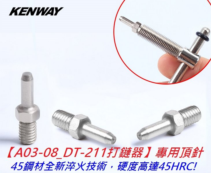 【意生】KENWAY DT-211打鏈器頂針 打鍊頂針 自行車腳踏車單車用拆裝鏈條取鏈拆鏈器卸鏈器打鍊器鏈條工具截鏈器
