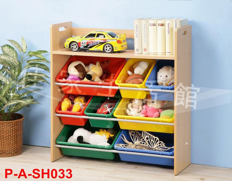 《 佳家生活館 》孩子天堂 書架型(寬)四層玩具收納架/書架/茶几/衣架/立鏡/電腦桌椅/收納箱 P-A-SH033附盒