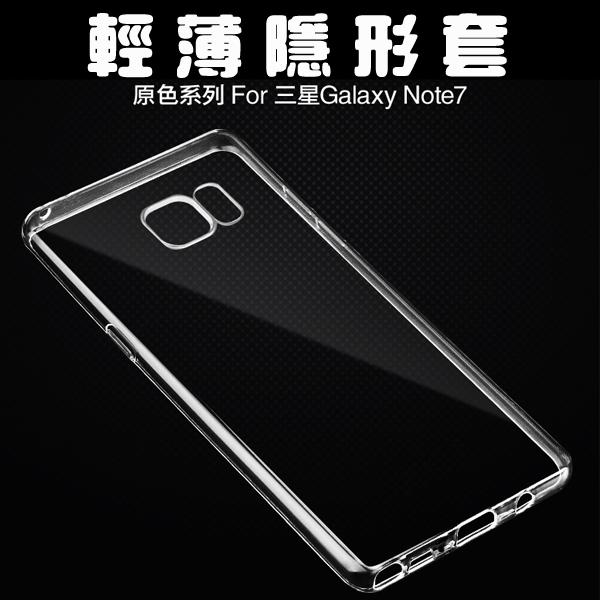 【TPU】三星 Samsung Galaxy Note 7 N930F 超薄超透清水套/布丁套/高清果凍保謢套/水晶套/矽膠套/軟殼