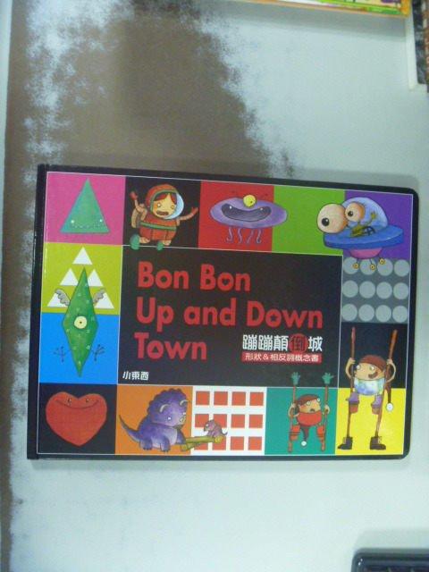 【書寶二手書T9/少年童書_GQZ】蹦蹦顛倒城Bon Bon Up And Down Town_東西圖書編輯