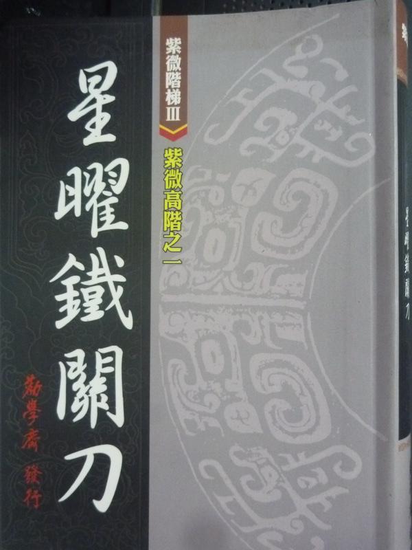 【書寶二手書T8/命理_HAZ】紫微高階之一-星曜鐵關刀_原價500_勸學齋