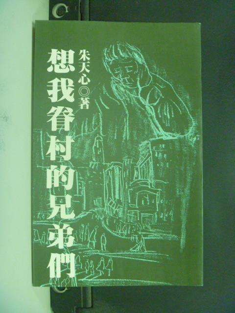 【書寶二手書T1/一般小說_GFG】想我眷村的兄弟們_朱天心/著