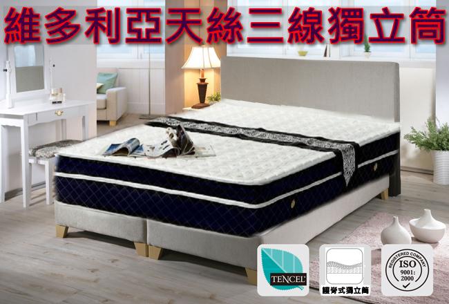 【床工坊】天絲獨立筒 床墊 「維多利亞」天絲舒柔三線獨立筒 雙人5尺  (2017新床優惠中)