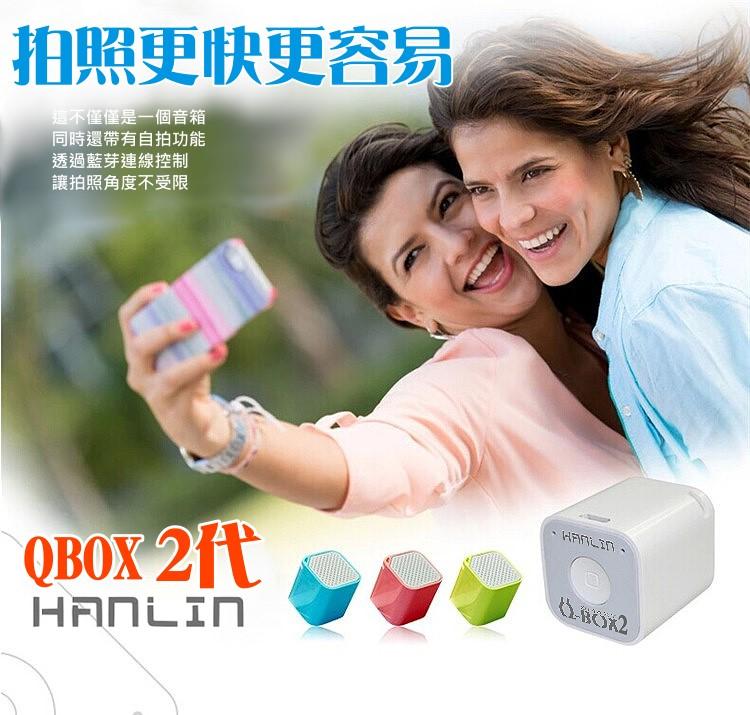 【風雅小舖】【HANLIN】正版Q-BOX2藍芽自拍2代小音箱(自拍+通話+聽音樂) 安卓蘋果通用