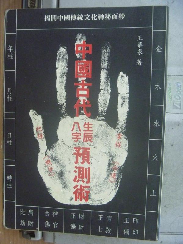 【書寶二手書T4/命理_MCM】中國古代生辰八字預測術_王華泉