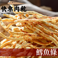 超級1元搶購【快車肉乾】C10 鱈魚條 (165g/包)