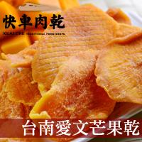 【快車肉乾】H14 台南愛文芒果干 × 個人輕巧包 (140g/包)