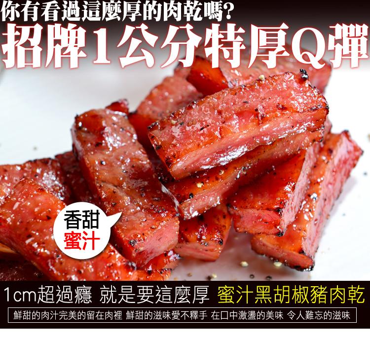 快車肉乾】A12 招牌特厚黑胡椒豬肉乾:快車肉乾