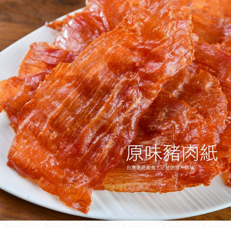 快車肉乾】A16 原味豬肉紙(有嚼勁):快車肉乾