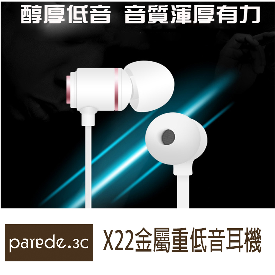 金屬質感重低音耳機 符合人體工學 線控 帶麥克風 高音質 可調大小聲 玫瑰金 天空藍兩色【Parade.3C派瑞德】