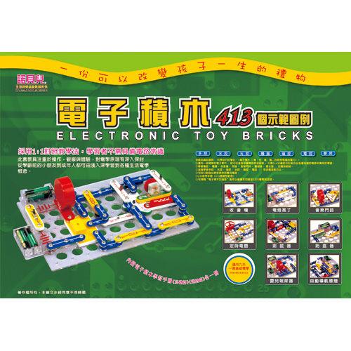 【諾貝兒-生活科學益智教具】 電子積木413型 EL413
