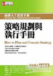 策略規劃與執行手冊