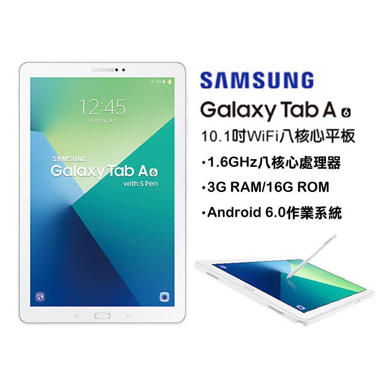 SAMSUNG Galaxy Tab A WiFi  P580  10.1吋 八核心 平板電腦【葳豐數位商城】