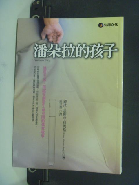 【書寶二手書T3/翻譯小說_HPE】潘朵拉的孩子_原價360_羅賓.馬蘭茲.赫尼格