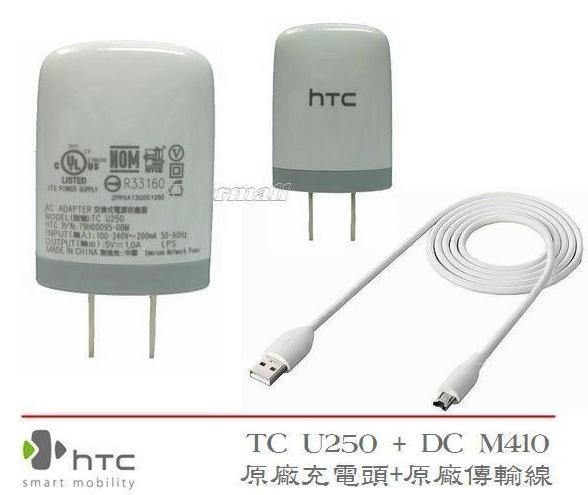 【免運費】HTC TC U250【原廠旅充頭+原廠傳輸線】One S Z520E ONE One SC T528D One SV C520E One V T320E S720E One X+ One Max T6