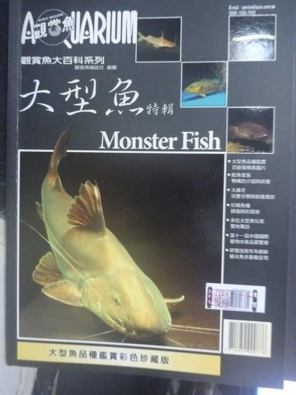 【書寶二手書T4/雜誌期刊_XBW】AQUARIUM觀賞魚_77期_大型魚品種鑑賞_李幸芬