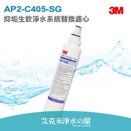 3M AP2-C405-SG 抑垢生飲淨水系統替換濾心 ★適用3M™ 桌上型極淨冰溫熱飲水機HCD-2之替換濾芯 ★極淨輕巧,專為飲水機設計 ★抑制水垢