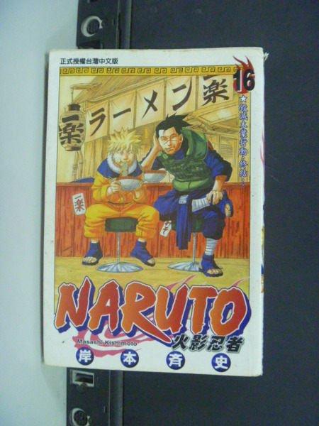 【書寶二手書T5/漫畫書_NDU】NARUTO火影忍者_16_岸本齊史