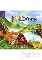 彩虹的守候(阿美族)(附CD一片)