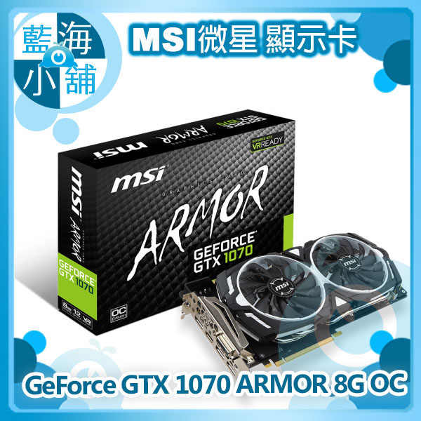 MSI 微星 GeForce GTX 1070 ARMOR 8G OC 顯示卡