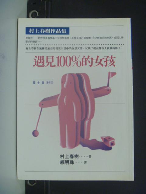 【書寶二手書T1/翻譯小說_LCS】遇見 100%的女孩_村上春樹, 賴明珠